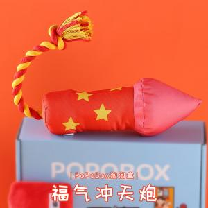 PoPoBox狗狗玩具 福气冲天炮